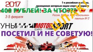Видеорепортаж с Motorsportexpo - когда лучше не ходить! (4k, 3840x2160)