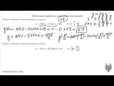 ЕГЭ по математике 2014. Как решать задачи B15 на тригонометрию