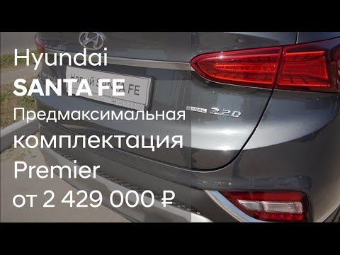 Новый Hyundai SANTA FE 2019 / Полный обзор предмакисмальной комплектации Premier