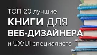 Подборка Лучших Книги по Веб-Дизайну в 2018 г.