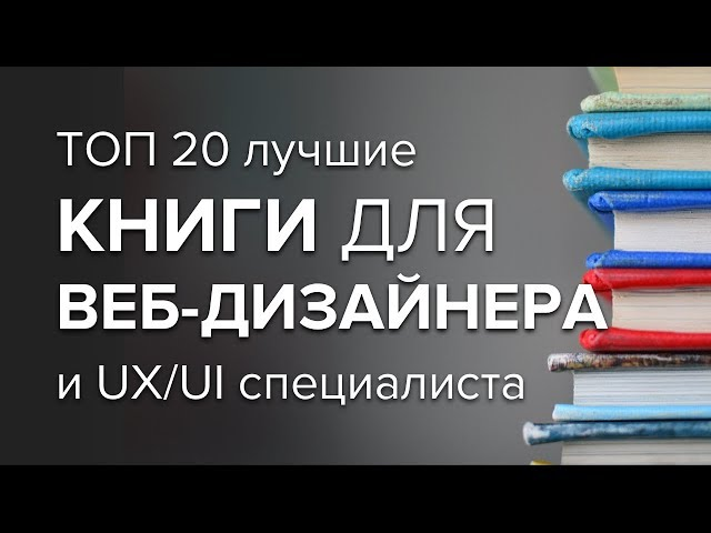 Подборка Лучших Книги по Веб-Дизайну в 2019 г.