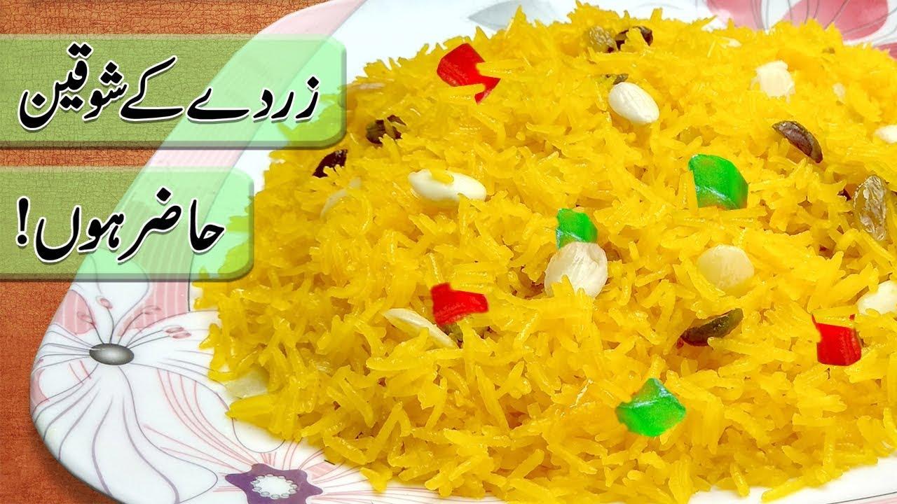 Mazedar Zarda Rice Recipe || Sweet Rice Recipe || In Urdu ...