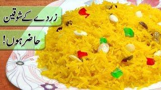 Mazedar Zarda Rice Recipe    Sweet Rice Recipe    In Urdu    In Hindi