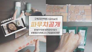 INFP 구독자님의 세상 체계적인(?) 파우치 공개 •…