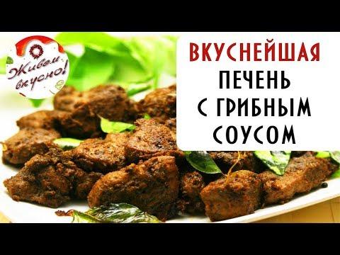 ПРОСТО И ВКУСНО! Говяжья печень жаренная и грибной соус со сметаной.