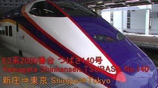 [車窓] 山形新幹線 E3系2000番台つばさ140号 新庄~東京 Yamagata shinkansen TSUBASA 140 Shinjyo~Tokyo