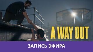 A Way Out: роняем мыло друга на друга |Деград-отряд|