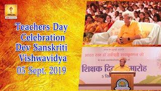 Teachers Day Celebration (आचार्य दिवस समारोह ) Dev Sanskriti Vishwavidya - 05 Sept. 2019