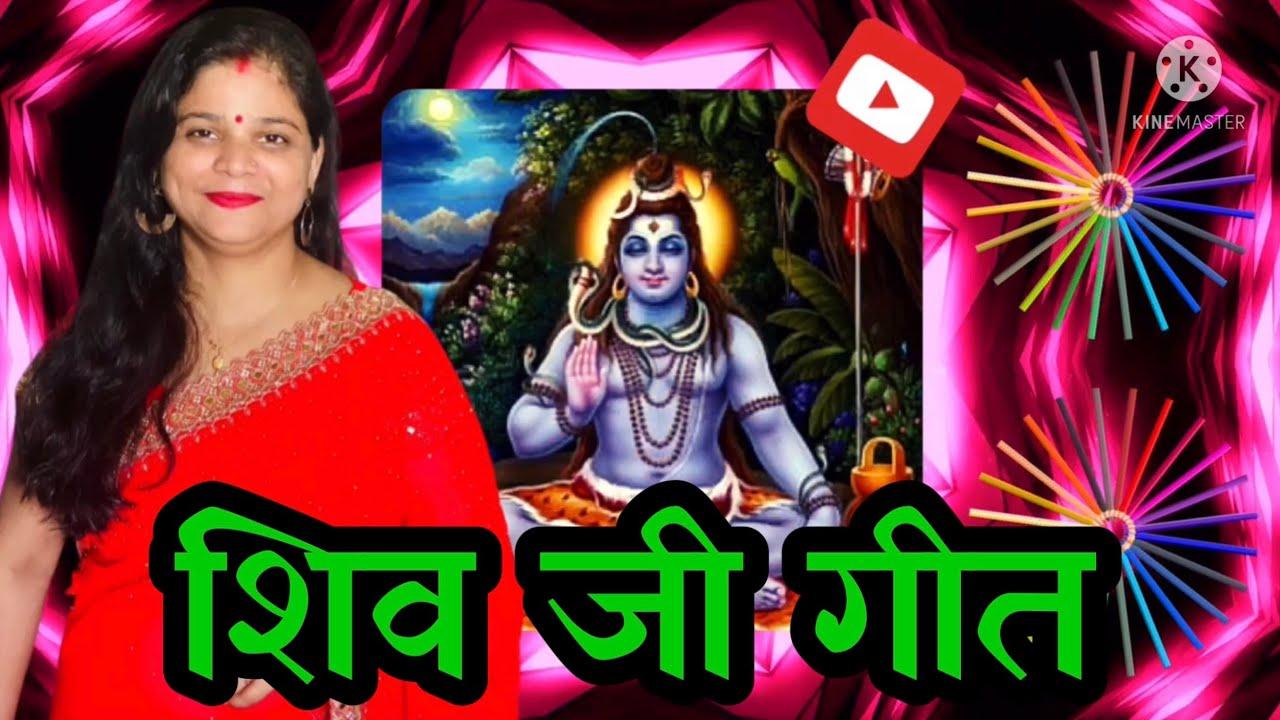 Shiv ji Geet शिव जी गीत l चिट्टिया पर चिट्ठी लिखी शिव जी भेजावे हो आरे हमरो सन्देश गउरा l