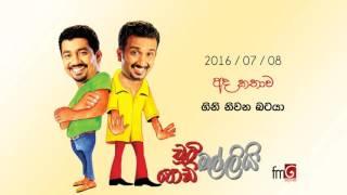 Chooty Malli Podi Malli 08.07.2016 Hiru TV