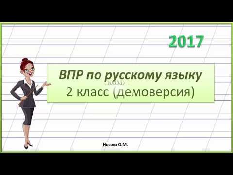 Обзор демоверсии ВПР по русскому языку 2 класс