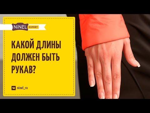 Как померить длину рукава на одежде