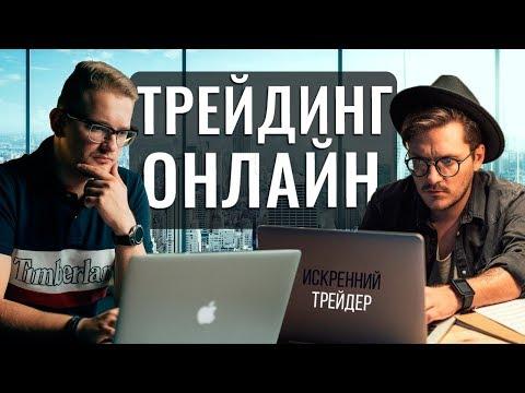 Вывод средств в прямом эфире | Трейдинг онлайн | Искренний трейдер