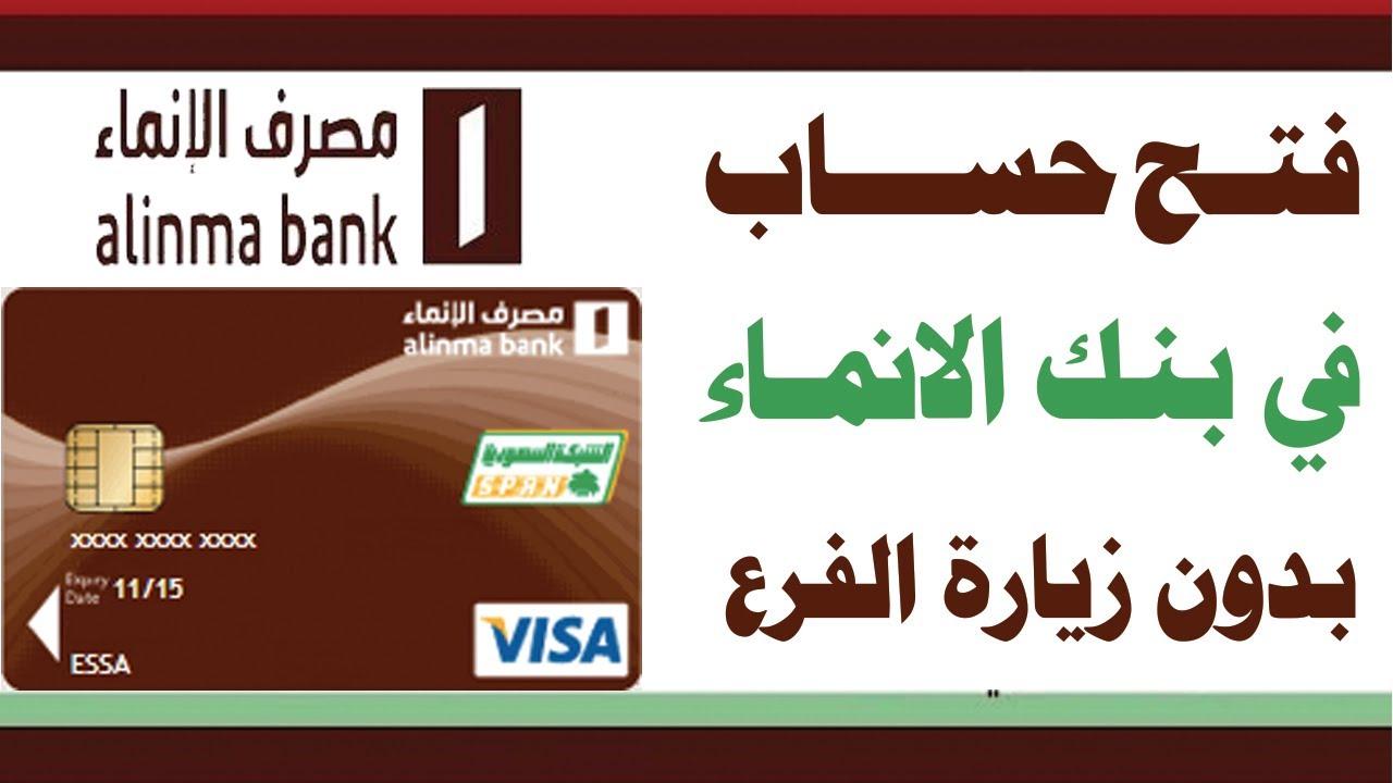 التسجيل في بنك الانماء