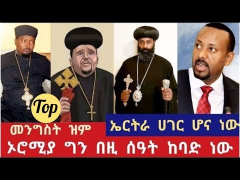 Controversial moment on Ethiopia orthodox church