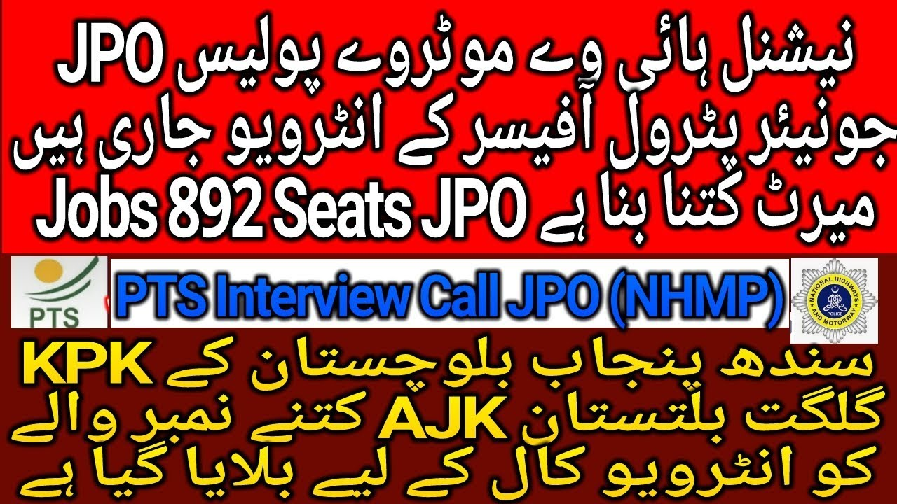 Motorway Police JPO Merit List PTS l Junior Patrol Officer BPS 07 All Over  Pakistan Interview