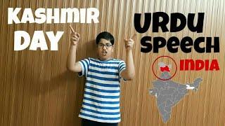 Kashmir Day | Urdu Speech