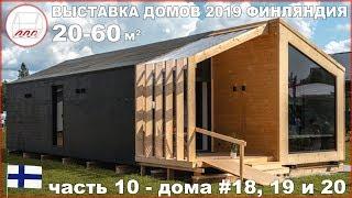 Модульные дома в Финляндии, 20-60 м2 - компактные и уютные (или нет)