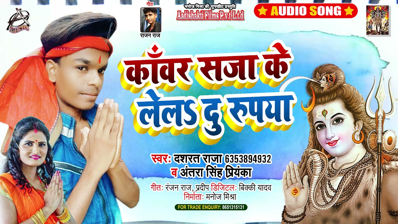 #Audio | #Antra Singh Priyanka | कँवर सजा के लेल दू रूपया | #Dashrat Raja | New Bol Bam Song 2021