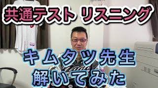 共通テスト 英語リスニング、キムタツ先生分析・講評!【大学入学共通テスト2021】