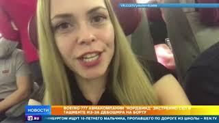 Самолет из Москвы экстренно сел в Ташкенте из-за авиадебошира