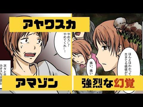 【漫画】最強の幻覚剤「アヤワスカ」を使用するとどうなるのか?【アニメ】【やってみた】