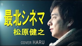 新曲「最北シネマ」松原健之 cover HARU