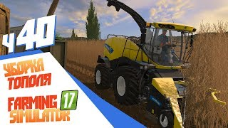 Уборка тополя на щепу - ч40 Farming Simulator 17