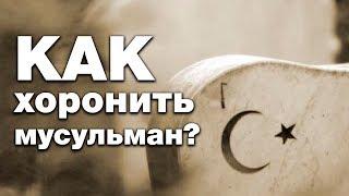 Хоронить мусульманина на немусульманском кладбище? Спросите имама