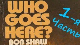 Боб Шоу - Стой, кто идёт? ч.1  Аудиокнига Фантастика