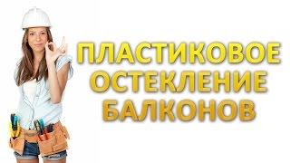 Пластиковое остекление балконов. Остекление балконов в Алматы(, 2014-12-04T09:07:53.000Z)