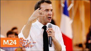 Смотреть видео Макрон прибыл к Собору Парижской Богоматери - Москва 24 онлайн