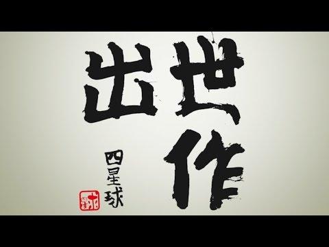 四星球5thフルアルバム『出世作...