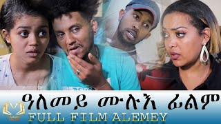 Eritrean FULL  Film Alemey 2020 by JOHN  AMLESOM  ሙሉእ ፊልም  ዓለመይ ብጆን ኣምሎሶም