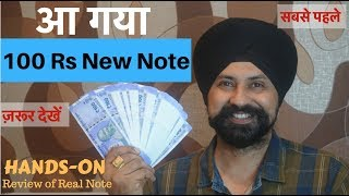 100% Original 100Rs New Note in hand, Review of Real Note