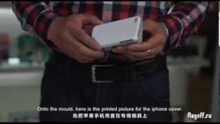 печать на чехлах для смартфонов при помощи 3д вакуумного термопресса(Как правильно печатать на 3д чехлах для смартфоном., 2013-12-03T19:02:31.000Z)