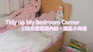138元整理房內的♥混亂小角落 | Tidy Up My Bedroom Corner | CORIN