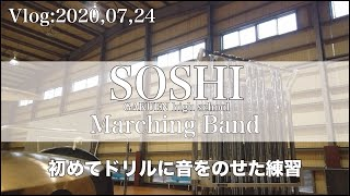 SOSHI Marching Band 【Vlog:2020,07,24】