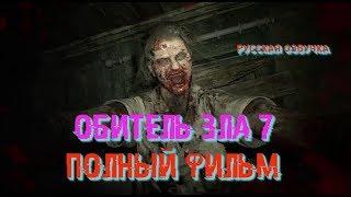 ОБИТЕЛЬ ЗЛА 7 ПОЛНЫЙ ФИЛЬМ 2017 HD | RESIDENT EVIL 7 (РУССКАЯ ОЗВУЧКА)