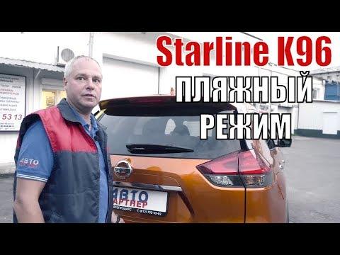 Пляжный режим сигнализации Starline K96 на Nissan X-Trail 2019