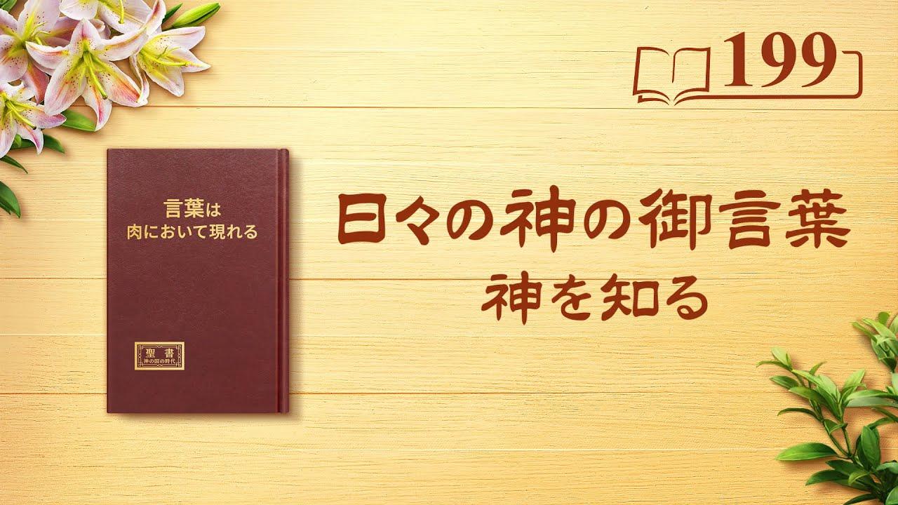 日々の神の御言葉「唯一無二の神自身 10」抜粋199