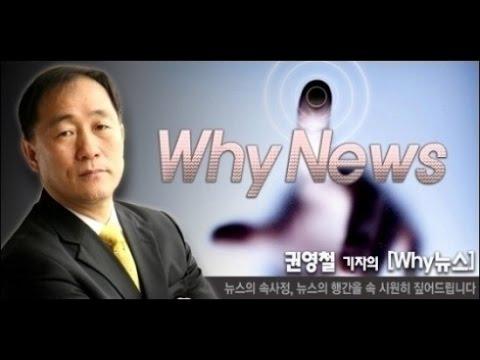 """CBS 김현정의 뉴스쇼 [권영철의 why뉴스] """"朴은 왜 끝까지 부인할까"""""""
