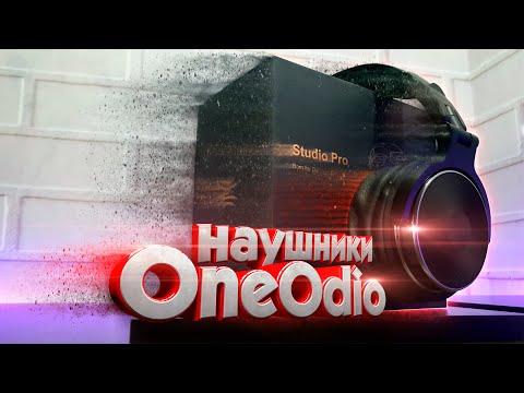 Наушники OneOdio Studio Pro