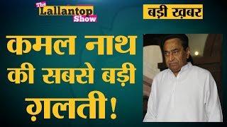 MP के नए CM, Kamal Nath का नाम 1984 के दंगों में कैसे आया| Lallantop Show thumbnail