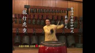 Publication Date: 2018-06-19 | Video Title: 香港活力鼓令24式 (首創版)