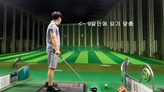 인도어 상단봉 맞추기 놀이.  골프 드라이버 비거리