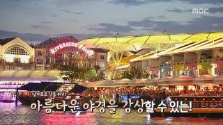 [Sightseeing throughout nations] 만국유람기 - Night in Clark Quay 클락 키의 밤~ 안녕 싱가포르! 20151029