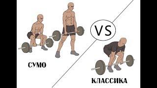 Сумо vs. Классическая становая тяга