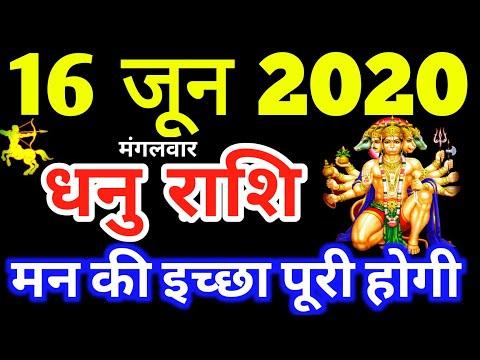 Dhanu Rashi 16 June 2020 | Aaj Ka Dhanu Rashifal | Dhanu Rashifal 16 June 2020 Sagittarius Horoscope
