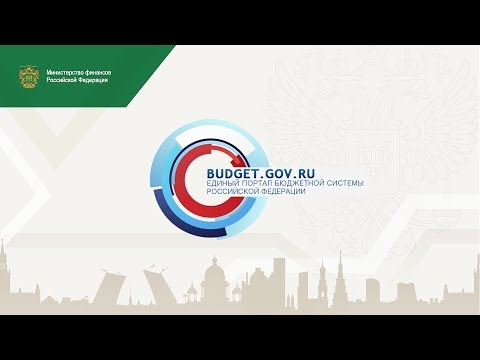 Единый портал бюджетной системы Российской Федерации